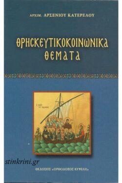 img-thriskeytikokoinonika-themata