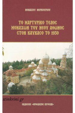 img-to-martyriko-telos-monaxon-tou-neou-athonos-ston-kaykaso-to-1930