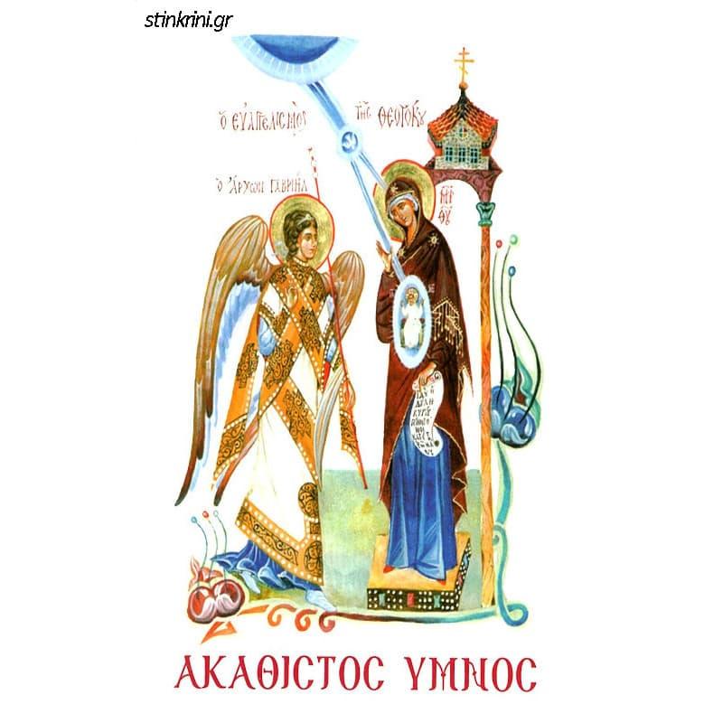 img-akathistos-ymnos