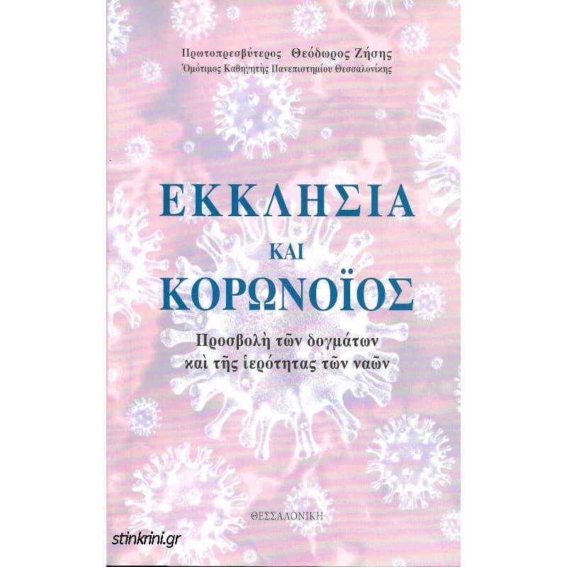 img-ekklisia-kai-koronoios