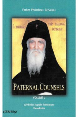 img-father-philotheos-zervakos-paternal-counsels
