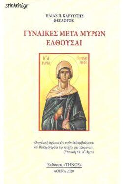 img-gynaikes-meta-myron