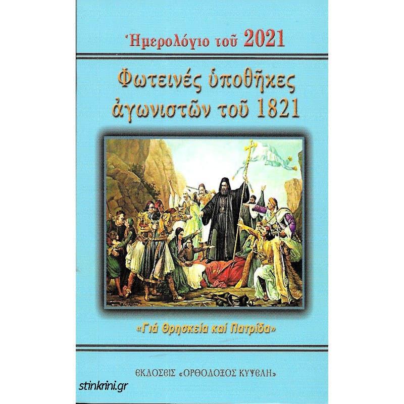 img-imerologio-tou-2021-me-foteines-ypothikes-agoniston-tou-1821