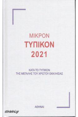 img-mikron-typikon-2021