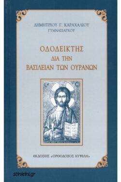 img-ododeiktis-dia-tin-vasileian-ton-ouranon