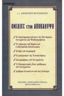 img-omilies-stin-apokalypsi