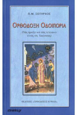 img-orthodoxi-odoiporia