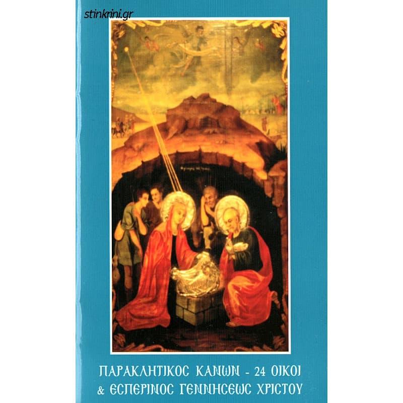 img-paraklitikos-kanon-24-oikoi-kai-esperinos-genniseos-christou