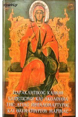img-paraklitikos-kanon-chairetismoi-kai-akolouthia-tis-agias-megalomartyros-kai-thavmatourgou-marinas