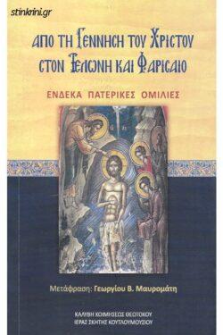 img-apo-ti-gennisi-tou-christou-ston-teloni-kai-farisaio