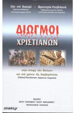 img-diogmoi-christianon