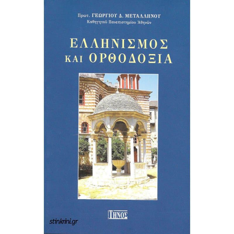 img-ellinismos-kai-orthodoxia