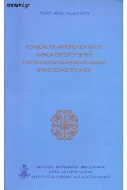 img-i-symvoli-tou-mitropolitou-kitrous-varnava-tzortzatou-1985-stin-proodo-ton-diorthodoxon-scheseon-stin-chersoniso-tou-aimou