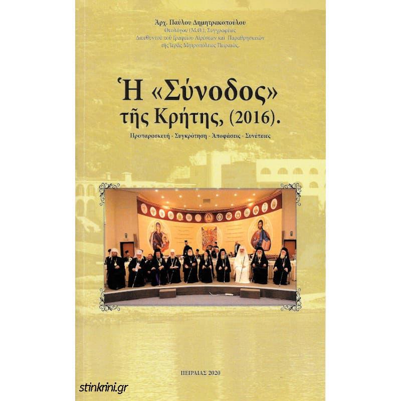 img-i-synodos-tis-kritis-2016