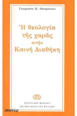 img-i-theologia-tis-charas-stin-kaini-diathiki
