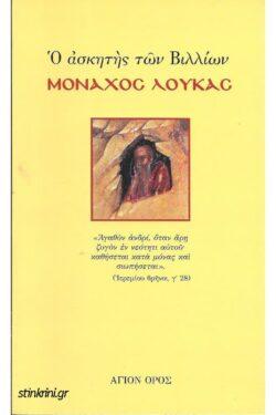 img-o-askitis-ton-villion-monachos-loukas
