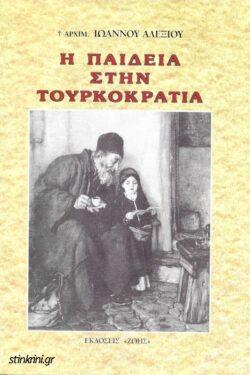 i-paideia-stin-tourkokratia