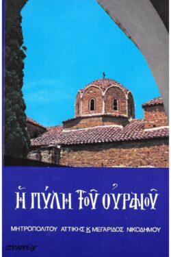 i-pyli-tou-ouranou