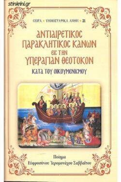img-antiairetikos-paraklitikos-kanon-eis-tin-yperagian-theotokon-kata-tou-oikoumenismou