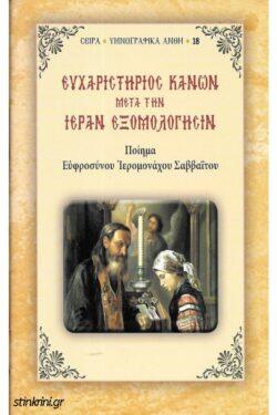 img-eyxaristirios-kanon-meta-tin-ieran-exomologisin