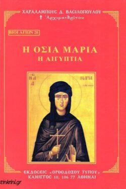 img-i-osia-maria-i-aigyptia