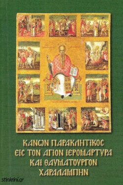 img-kanon-paraklitikos-eis-ton-agion-ieromartyra-kai-thavmatourgon-charalampin