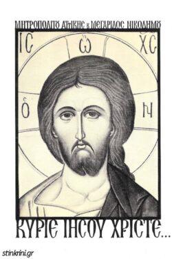 img-kyrie-iisou-christe