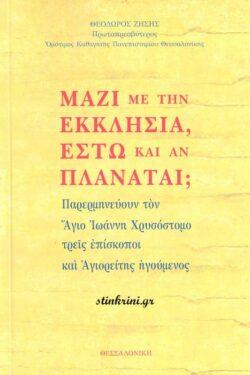 img-mazi-me-tin-ekklisia-esto-kai-an-planate