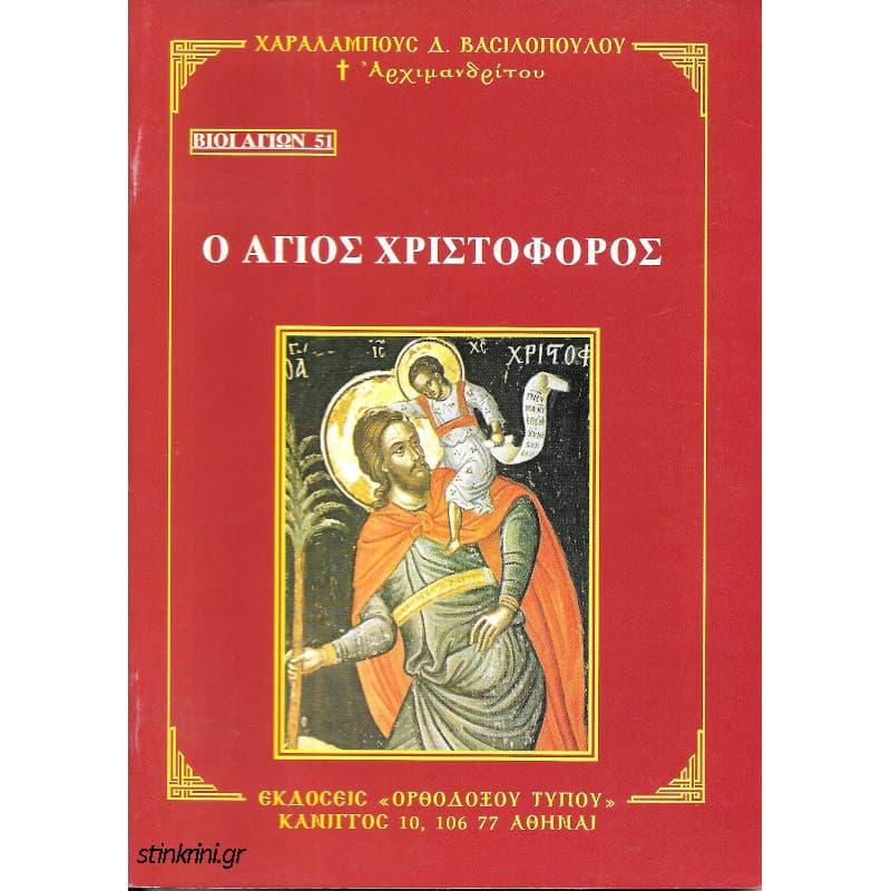 img-o-agios-christoforos