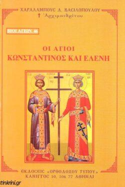 img-oi-agioi-konstantinos-kai-eleni