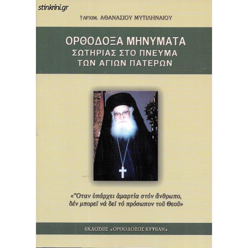 img-orthodoxa-minymata-sotirias-sto-pnevma-ton-agion-pateron