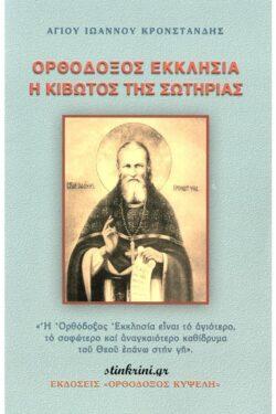 img-orthodoxos-ekklisia-i-kivotos