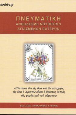 img-pnevmatiki-anthodesmi-nouthesion-agiasmenon-pateron