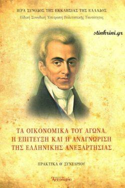 img-ta-oikonomika-tou-agona-1