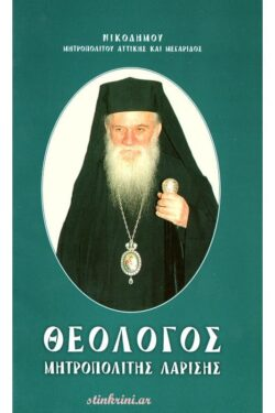 img-theologos