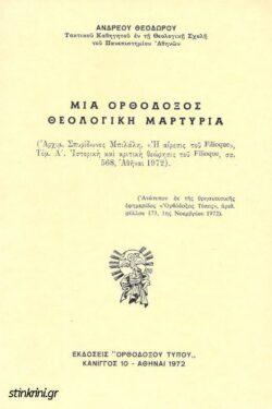 mia-orthodoxos-theologiki-martyria