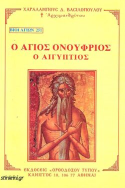 o-agios-onoufrios-o-aigyptios