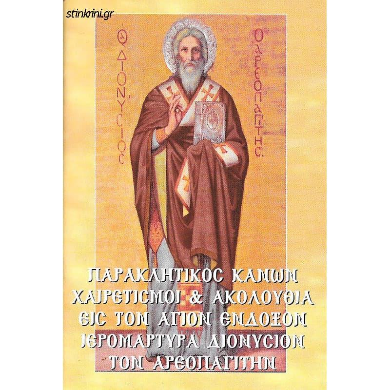 paraklitikos-kanon-chairetismoi-kai-akolouthia-eis-ton-agion-endoxon-ieromartyra-dionysion-ton-areopagitin
