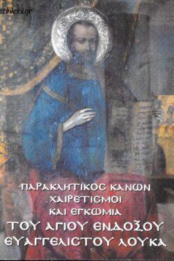 paraklitikos-kanon-chairetismoi-kai-enkomia-tou-agiou-endoxou-evangelistou-louka