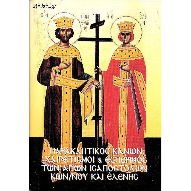 paraklitikos-kanon-chairetismoi-kai-esperinos-ton-agion-isapostolon-konstantinou-kai-elenis