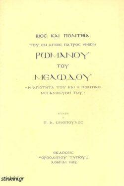 vios-kai-politeia-tou-en-agiois-patros-imon-romanou-tou-melodou