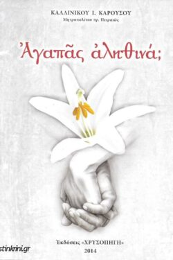 agapas-alithina