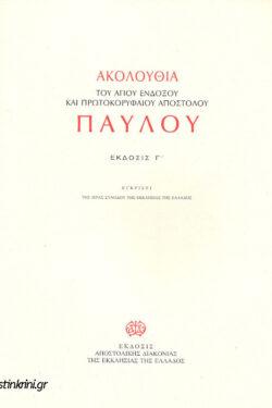 akolouthia-tou-agiou-endoxou-kai-protokoryfaiou-apostolou-pavlou
