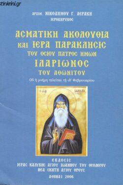 asmatiki-akolouthia-kai-iera-paraklisis-tou-osiou-patros-imon-ilarionos-tou-athonitou