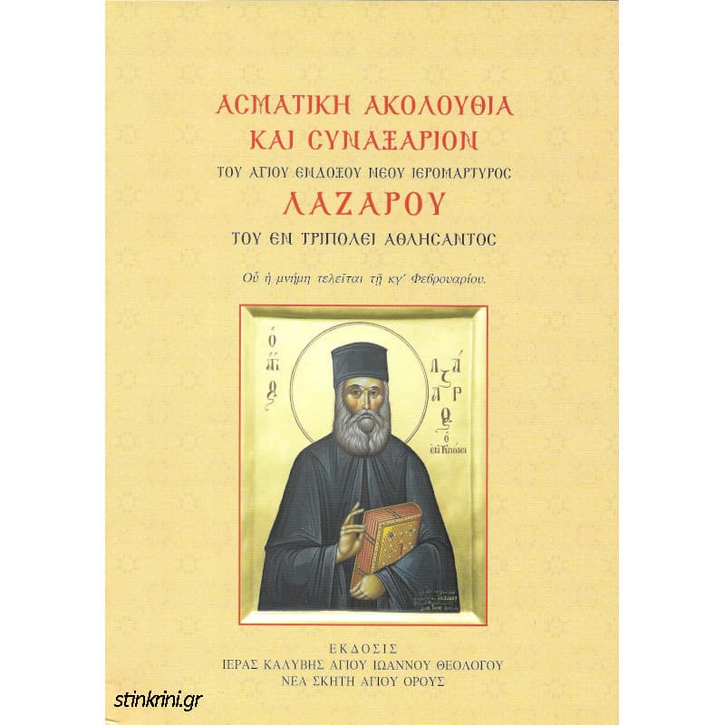 asmatiki-akolouthia-kai-synaxarion-tou-agiou-endoxou-neou-ieromertyros-lazarou-tou-en-tripolei-athlisantos
