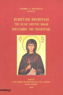 asmatiki-akolouthia-tis-osias-mitros-imon-kassianis-tis-poiitrias
