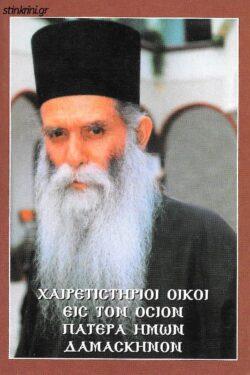 chairetistirioi-oikoi-eis-ton-osion-patera-imon-damaskinon