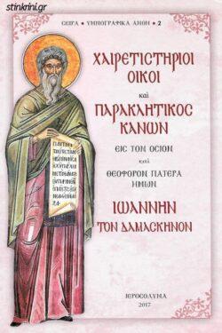 chairetistirioi-oikoi-kai-paraklitikos-kanon-eis-ton-osion-kai-theoforon-patera-imon-ioannin-ton-damaskinon
