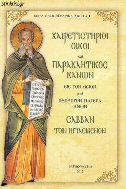 chairetistirioi-oikoi-kai-paraklitikos-kanon-eis-ton-osion-kai-theoforon-patera-imon-savvan-ton-igiasmenon