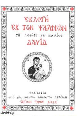 eklogi-ek-ton-psalmon-tou-profitou-kai-vasileos-david